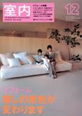 200312Shitsunai01.jpg
