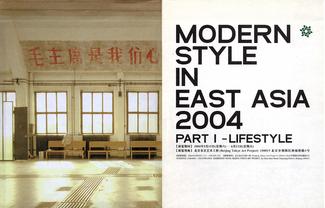 200406modern-east-02.jpg