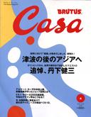 200506casabrutus01.jpg